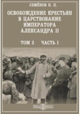 Освобождение крестьян в царствование императора Александра II. Т. 3, Ч. 1. Третий период занятий