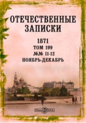Отечественные записки. 1871. Т. 199, №№ 11-12, Ноябрь-декабрь