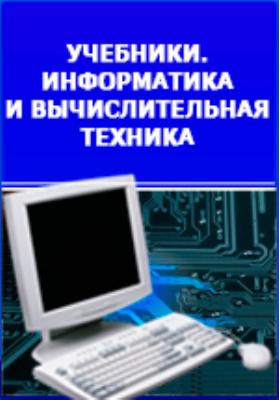 Проектирование информационных систем: учебное пособие