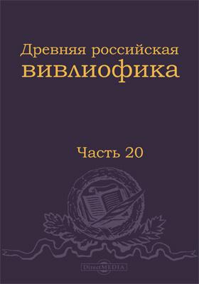 Древняя Российская вивлиофика, Ч. 20