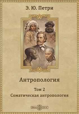 Антропология. Т. 2. Cоматическая антропология