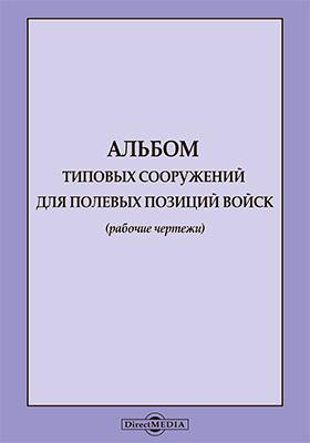 Альбом типовых сооружений для полевых позиций войск (рабочие чертежи)
