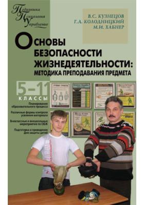 Основы безопасности жизнедеятельности: Методика преподавания предмета: 5–11 классы