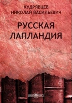 Русская Лапландия // Журнал Министерства Народного Просвещения: публицистика