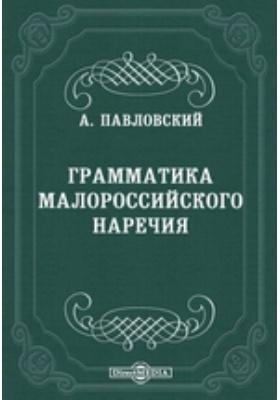 Грамматика малороссийского наречия: монография