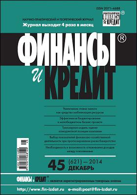Финансы и кредит = Finance & credit: журнал. 2014. № 45(621)
