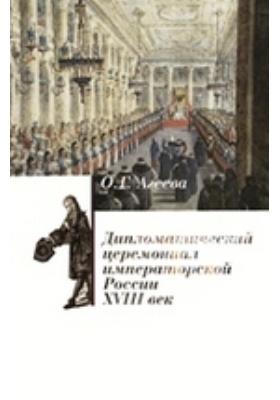 Дипломатический церемониал императорской России. XVIII век: монография