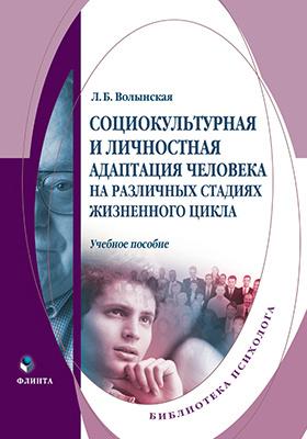 Социокультурная и личностная адаптация человека на различных стадиях жизненного цикла: учебное пособие