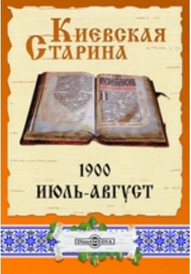 Киевская Старина: журнал. 1900. Июль-август