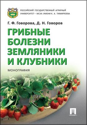 Грибные болезни земляники и клубники: монография