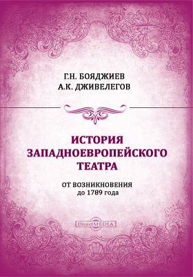 История западноевропейского театра от возникновения до 1789 года