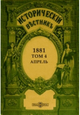 Исторический вестник. 1881. Т. 4, Апрель