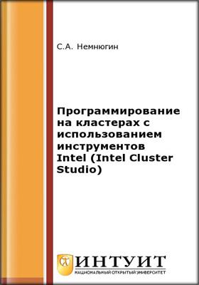 Программирование на кластерах с использованием инструментов Intel (Int...