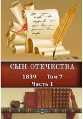 Сын Отечества : 1839: журнал. 1839. Т. 7, Ч. 1