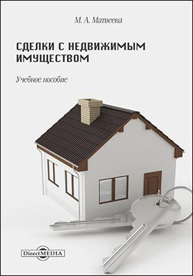 Сделки с недвижимым имуществом: учебное пособие