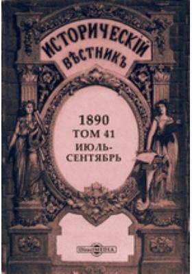 Исторический вестник: журнал. 1890. Т. 41, Июль-сентябрь