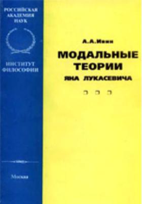 Модальные теории Я. Лукасевича: монография