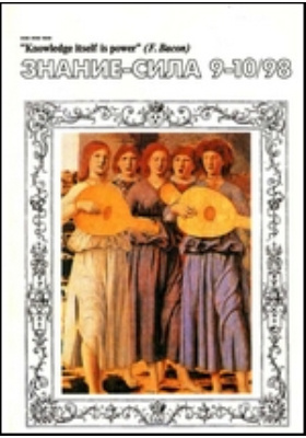 Знание-сила: журнал. 1998. № 9-10