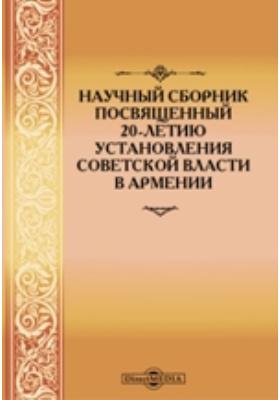 Научный сборник : Посвященный 20-летию установления советской власти в Армении