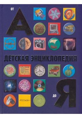 Детская энциклопедия от А до Я = Children's A-Z Encyclopedia