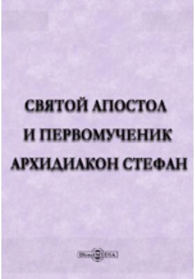 Святой апостол и первомученик архидиакон Стефан