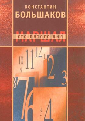 Маршал сто пятого дня: художественная литература, Ч. 1. Построение фаланги