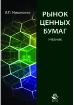 Рынок ценных бумаг: учебник