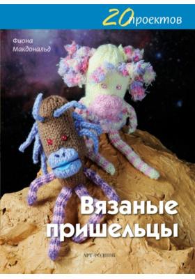 Вязаные пришельцы = Knitted Aliens