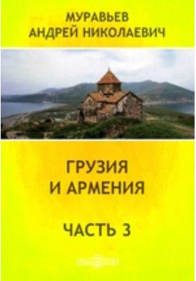 Грузия и Армения: документально-художественная, Ч. 3
