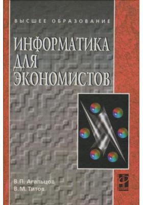 Информатика для экономистов : Учебник
