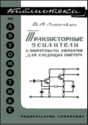 Транзисторные усилители с обратными связями для следящих систем