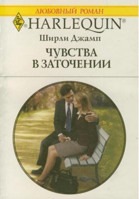 Чувства в заточении = Boardroom Bride and Groom : Роман
