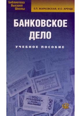 Банковское дело : Учебное пособие. 7-е издание, исправленное и дополненное