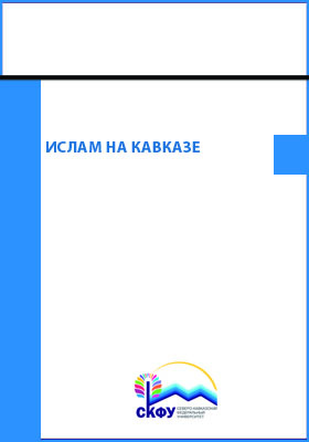 Ислам на Кавказе: учебное пособие