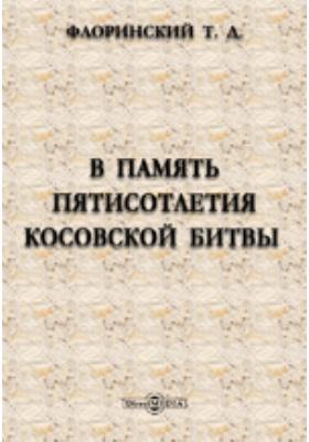 В память пятисотлетия Косовской битвы