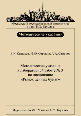 Методические указания к лабораторной работе №3 по дисциплине «Рынок ценных бумаг»: методические указания