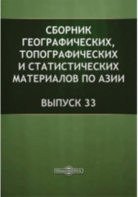 Сборник географических, топографических и статистических материалов по Азии. 1888. Вып. 33