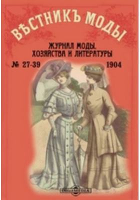 Вестник моды. 1904. № 27-39