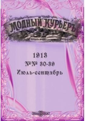 Модный курьер: журнал. 1913. №№ 30-39, Июль-сентябрь