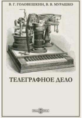 Телеграфное дело