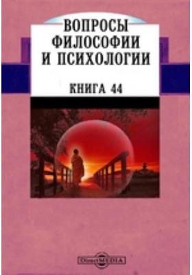 Вопросы философии и психологии. 1898. Книга 44