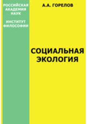Социальная экология: монография