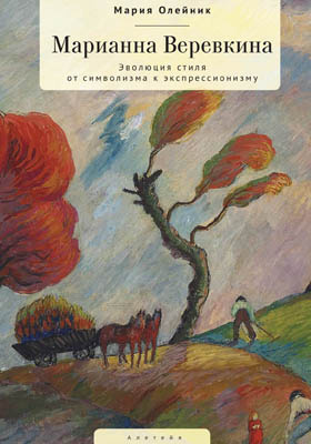 Марианна Веревкина : эволюция стиля от символизма к экспрессионизму: монография