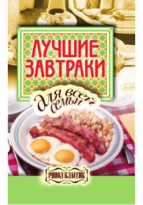 Лучшие завтраки для всей семьи: научно-популярное издание