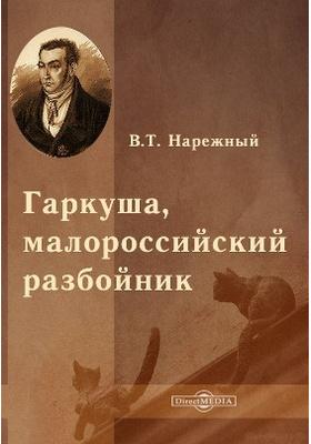 Гаркуша, малороссийский разбойник: художественная литература