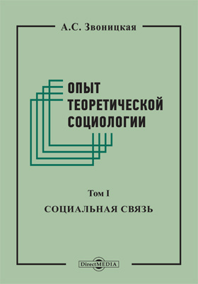 Опыт теоретической социологии. Т. 1. Социальная связь