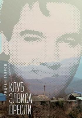 Клуб Элвиса Пресли: художественная литература