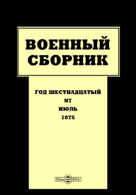 Военный сборник: журнал. 1873. Т. 92. № 7