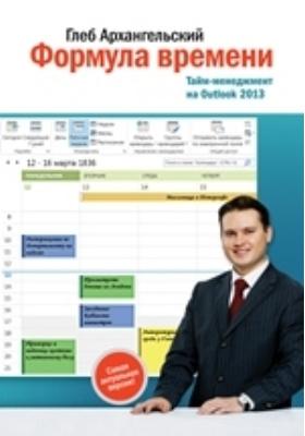 Формула времени : Тайм-менеджмент на Outlook 2013: практические рекомендации