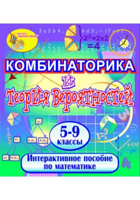 Мультимедийное учебное пособие «Комбинаторика и теория вероятности»